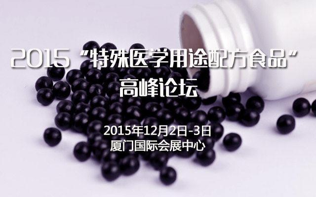 """2015""""特殊医学用途配方食品""""高峰论坛"""