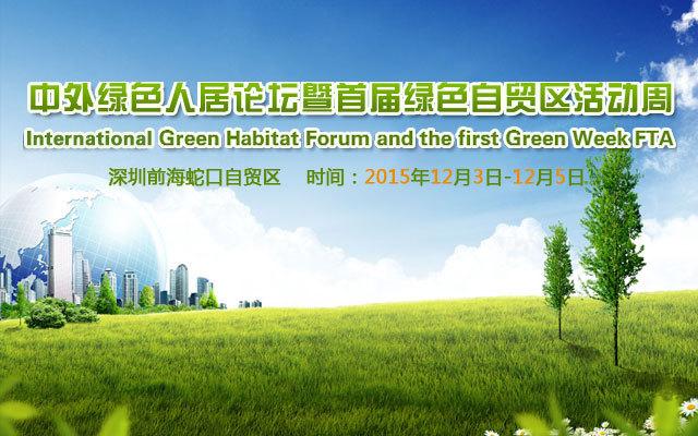 第十二届中外绿色人居论坛暨首届绿色自贸区活动周