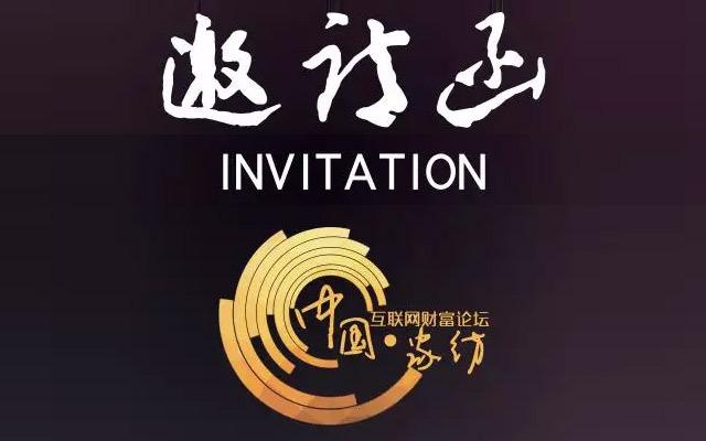 2015中国家纺互联网财富论坛