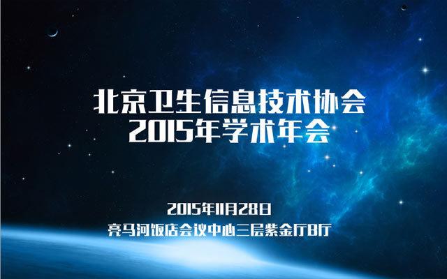 北京卫生信息技术协会2015年学术年会