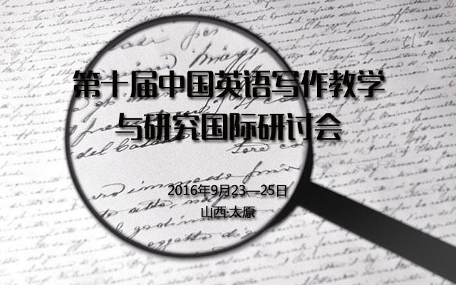 第十届中国英语写作教学与研究国际研讨会