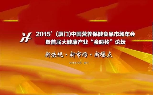 2015(厦门)中国营养保健食品市场年会