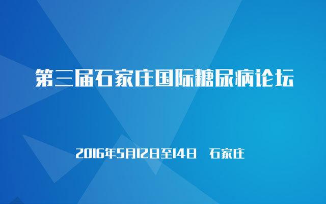 第三届石家庄国际糖尿病论坛