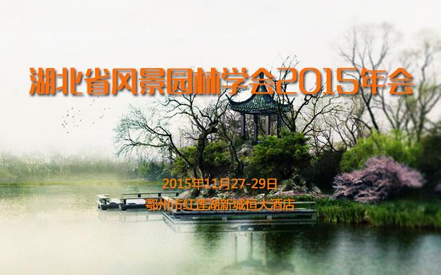 湖北省风景园林学会2015年会