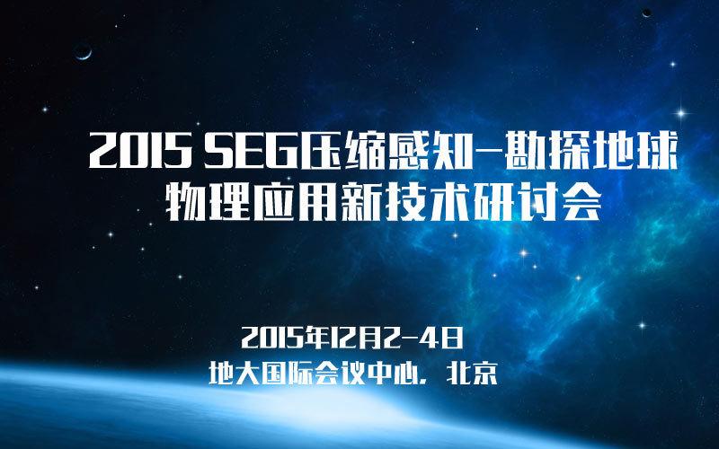2015 SEG压缩感知-勘探地球物理应用新技术研讨会