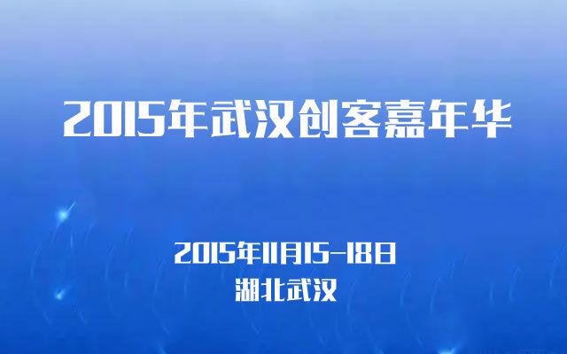 2015年武汉创客嘉年华