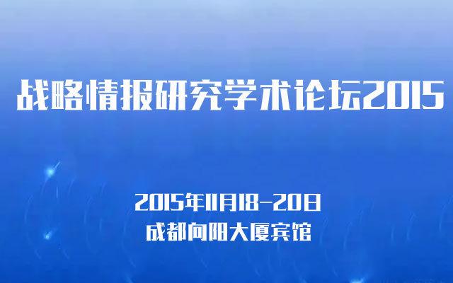战略情报研究学术论坛2015
