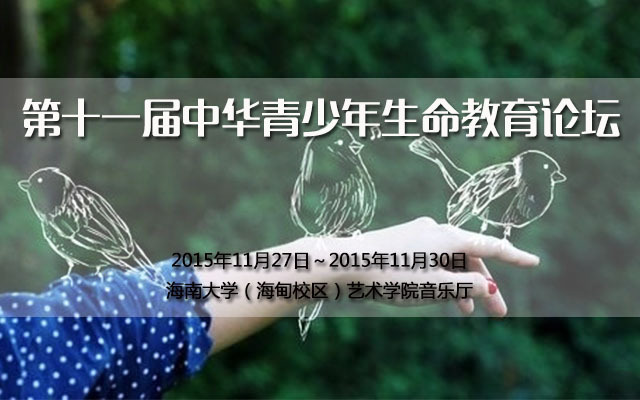 第十一届中华青少年生命教育论坛