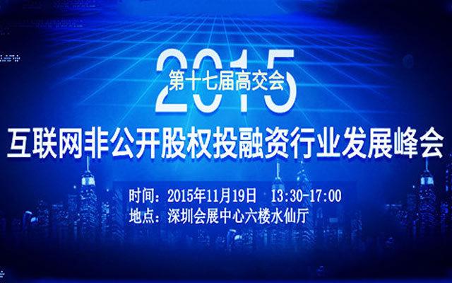 2015高交会互联网股权投融资行业发展峰会