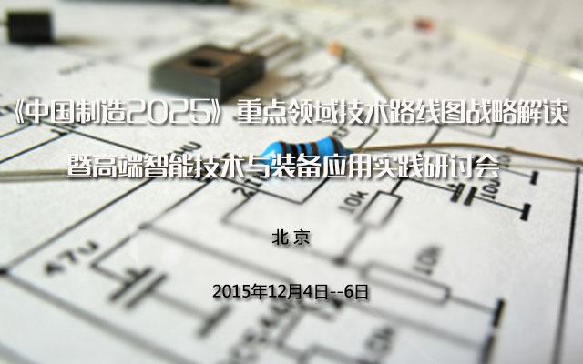 《中国制造2025》重点领域技术路线图战略解读暨高端智能技术与装备应用实践研讨会