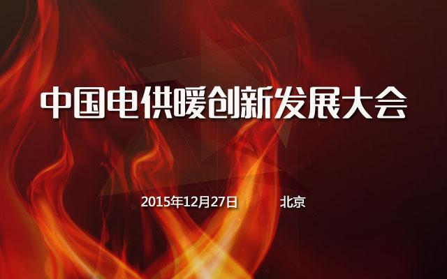 中国电供暖创新发展大会