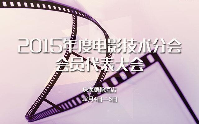 2015年度电影技术分会会员代表大会