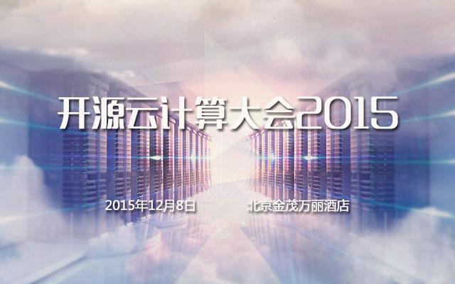 中国开源云计算大会2015