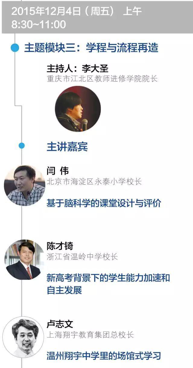 第二届中国教育创新年会