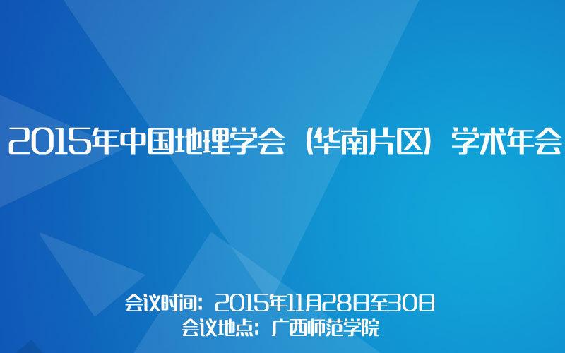 2015年中国地理学会(华南片区)学术年会