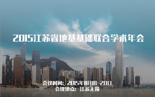 2015江苏省地基基础联合学术年会