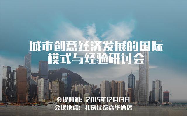城市创意经济发展的国际模式与经验研讨会