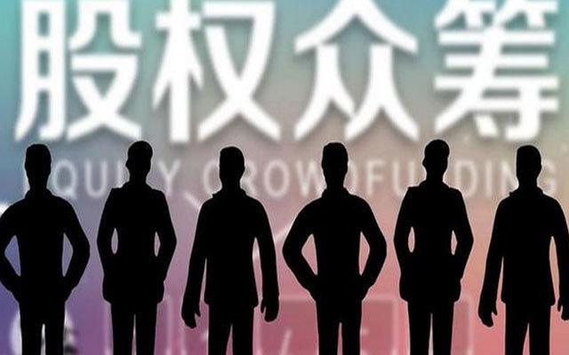 2015股权众筹上市发展峰会