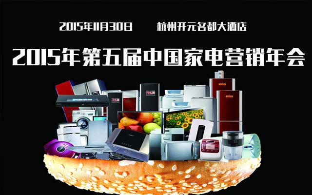 2015年第五届中国家电营销年会