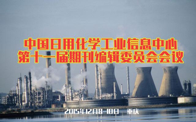 中国日用化学工业信息中心第十一届期刊编辑委员会会议