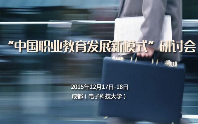 """""""中国职业教育发展新模式""""研讨会"""