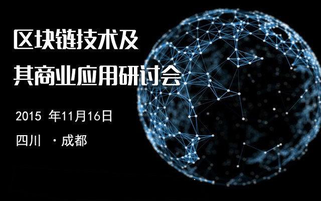 区块链技术及其商业应用研讨会