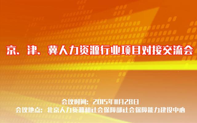 京、津、冀人力资源行业项目对接交流会