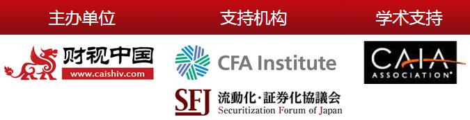2016结构性融资与资产证券化论坛