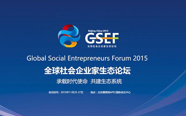 2015首届全球社会企业家生态论坛