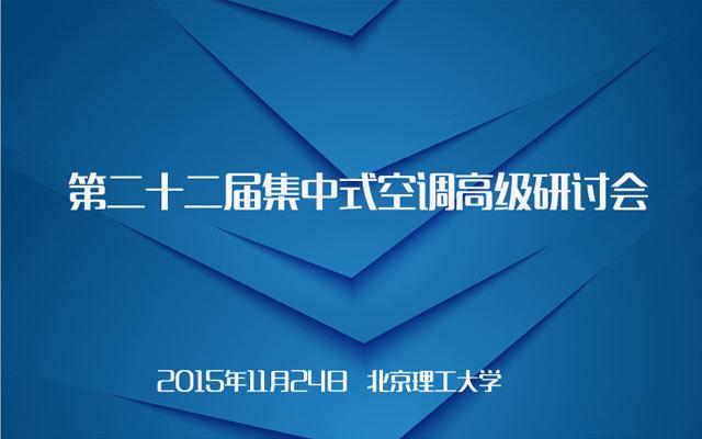 第二十二届集中式空调高级研讨会