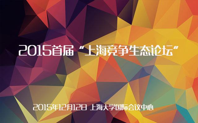"""2015首届""""上海竞争生态论坛"""""""