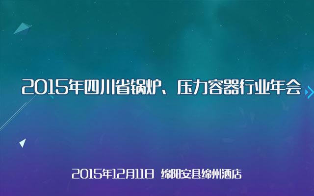 2015年四川省锅炉、压力容器行业年会