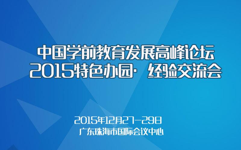 中国学前教育发展高峰论坛2015特色办园·经验交流会