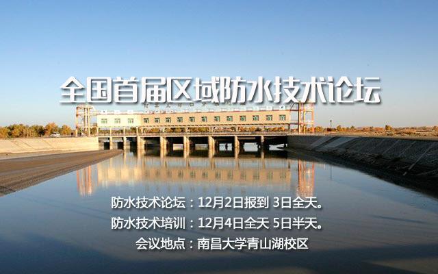 全国首届区域防水技术论坛
