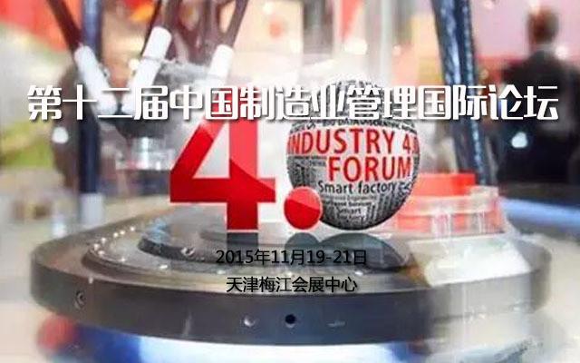 第十二届中国制造业管理国际论坛
