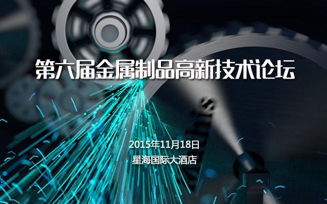 第六届金属制品高新技术论坛