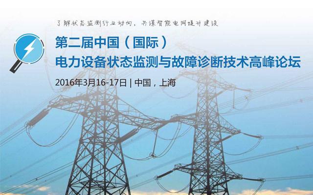 第二届中国(国际)电力设备状态监测与故障诊断技术高峰论坛