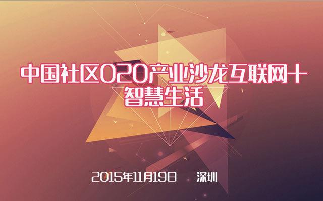 中国社区O2O产业沙龙互联网+智慧生活