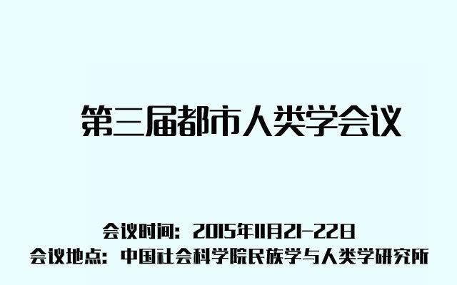 第三届都市人类学会议