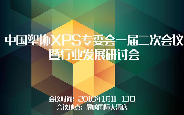中国塑协XPS专委会一届二次会议暨行业发展研讨会