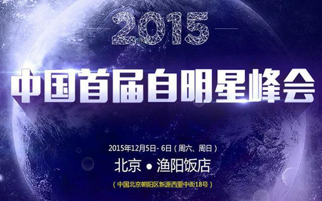2015中国首届自明星峰会