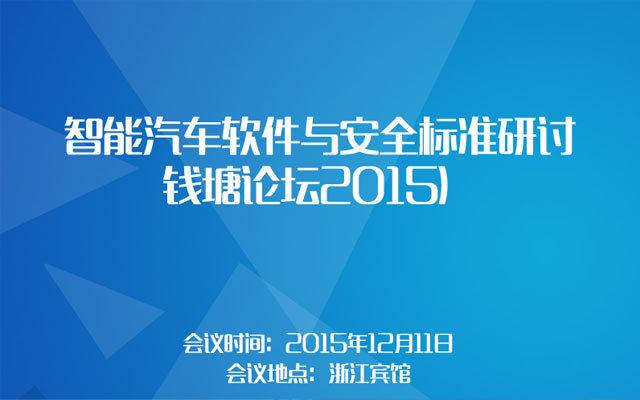 智能汽车软件与安全标准研讨(钱塘论坛2015)