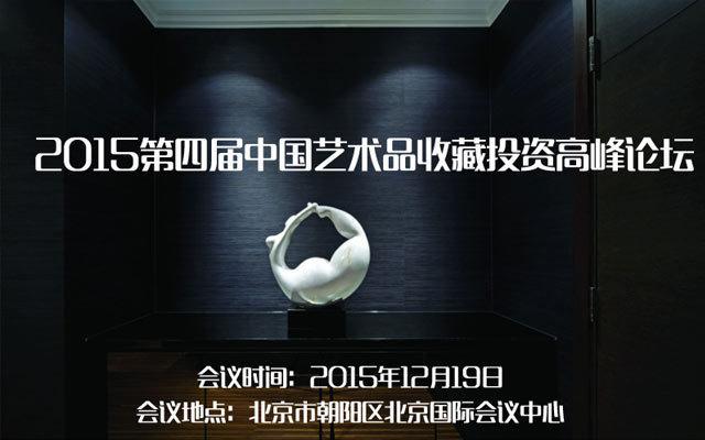 2015第四届中国艺术品收藏投资高峰论坛