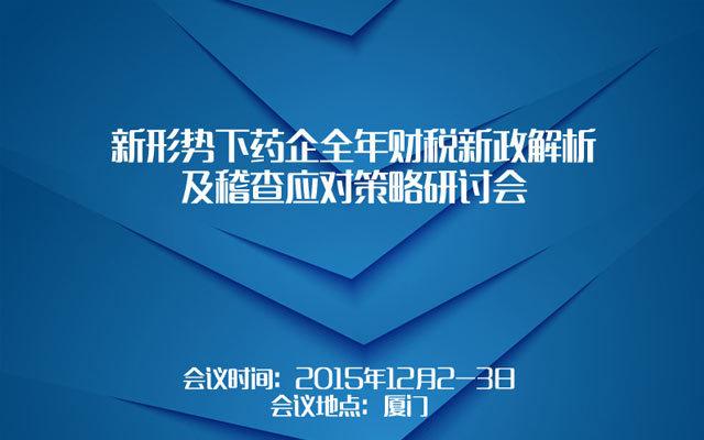 新形势下药企全年财税新政解析及稽查应对策略研讨会