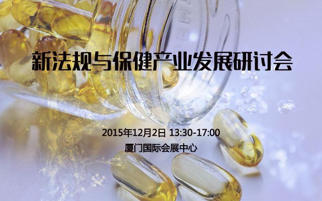 新法规与保健产业发展研讨会