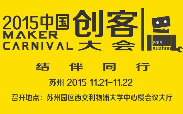2015中国创客大会