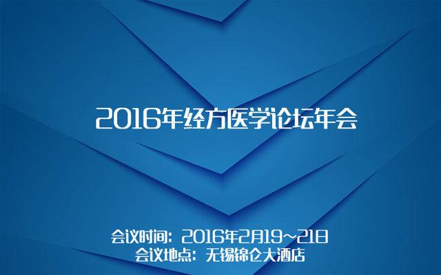 2016年经方医学论坛年会