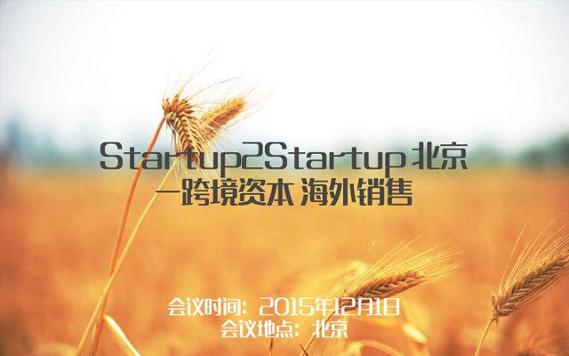 Startup2Startup 北京-跨境资本 海外销售