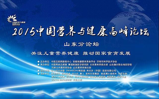 2015中国营养与健康高峰论坛(山东分论坛)