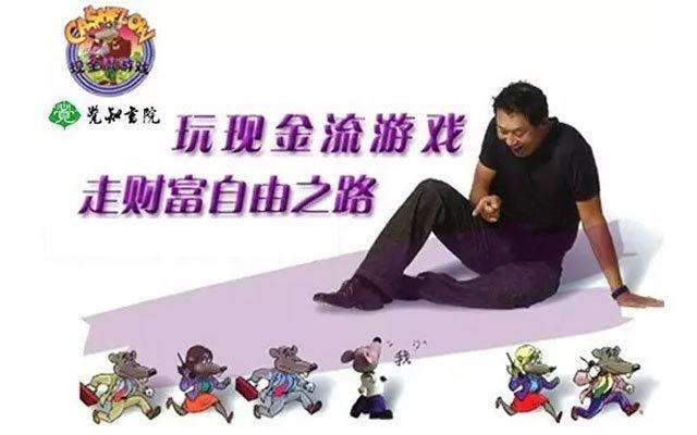上海11月15日【现金流游戏】从华尔街风靡到大上海,越玩越有钱